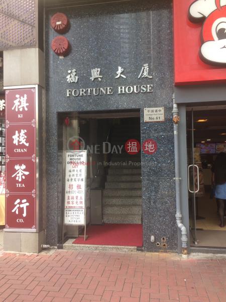 福興大廈 (Fortune House) 中環|搵地(OneDay)(2)