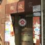 東成樓 (28-30號) (Tung Shing Building) 西區東街28-30號 - 搵地(OneDay)(1)
