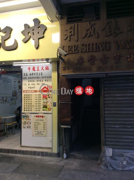 侯王道2B號 (2B Hau Wong Road) 九龍城 搵地(OneDay)(1)