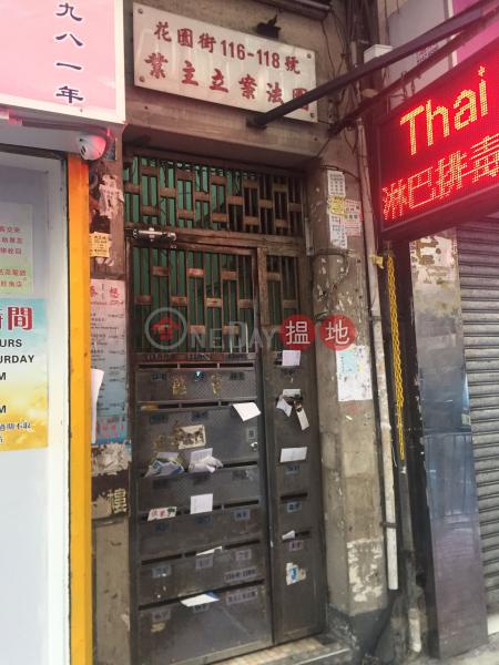 118 Fa Yuen Street (118 Fa Yuen Street) Mong Kok|搵地(OneDay)(1)