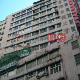 Wah Hing Industrial Building,Tsuen Wan East, New Territories