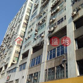明報工業中心B座,小西灣, 香港島