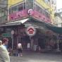 吳松街105-107號 (105-107 Woosung Street) 油尖旺|搵地(OneDay)(1)