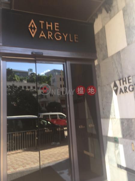 THE ARGYLE (The Argyle) 旺角|搵地(OneDay)(1)