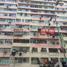 Lan Fong Building,Sham Shui Po, Kowloon