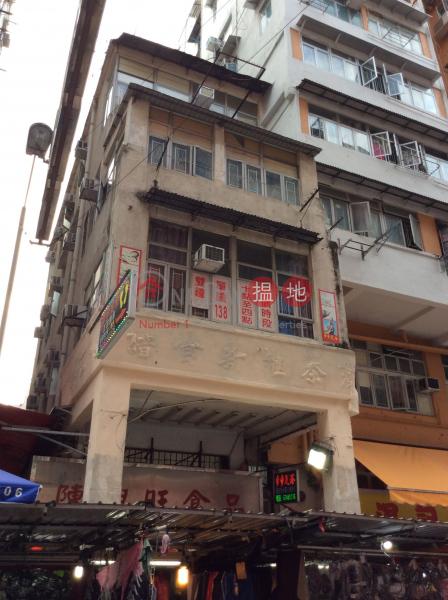 北河街111號 (111 Pei Ho Street) 深水埗|搵地(OneDay)(2)