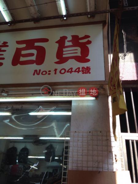 1044 Canton Road (1044 Canton Road) Mong Kok|搵地(OneDay)(2)