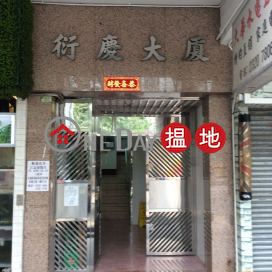 58-82 Choi Hung Road Yin Hing Building|彩虹道58-82號