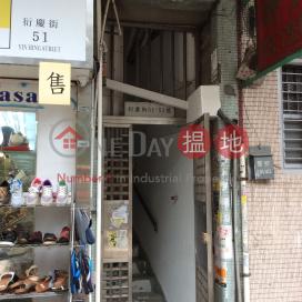53 Yin Hing Street,San Po Kong, Kowloon