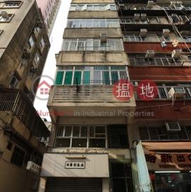 Waii Dai Building 懷帶樓