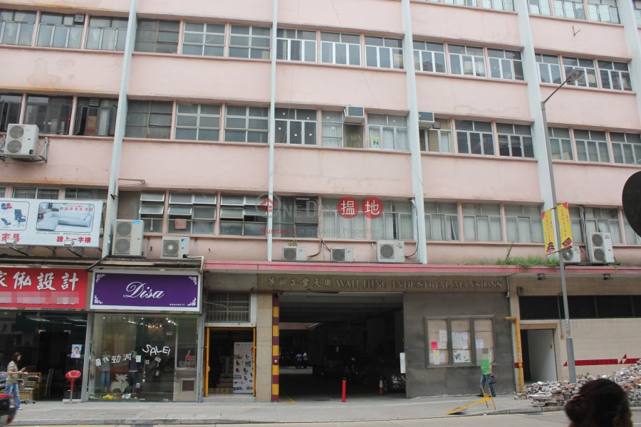 Wah Hing Industrial Mansions (Wah Hing Industrial Mansions) San Po Kong|搵地(OneDay)(4)