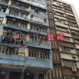 13 Ash Street,Tai Kok Tsui, Kowloon