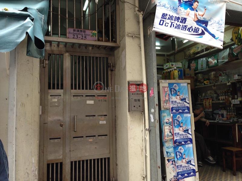 新填地街23-25號 (23-25 Reclamation Street ) 佐敦 搵地(OneDay)(1)