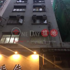 高陞街84-86號,上環, 香港島