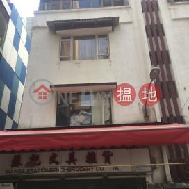 7A Hau Fook Street,Tsim Sha Tsui, Kowloon