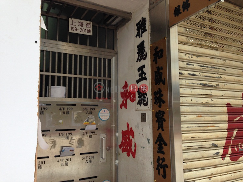199-201 Shanghai Street (199-201 Shanghai Street) Yau Ma Tei|搵地(OneDay)(1)