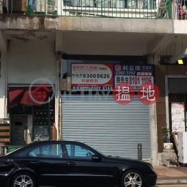 萬年街77號,西貢, 新界