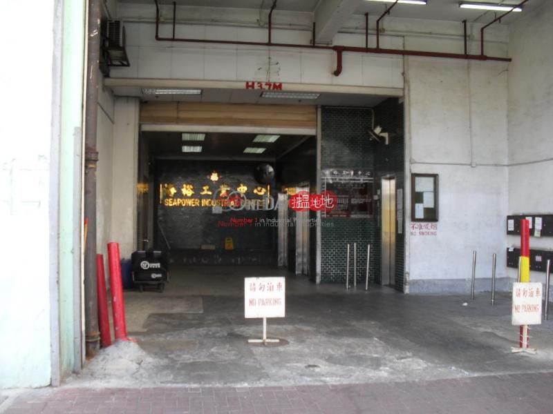 SEAPOWER IND CTR, 177 Hoi Bun Road | Kwun Tong District Hong Kong Rental, HK$ 18,430/ month