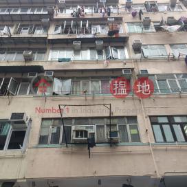 167 Fa Yuen Street|花園街167號