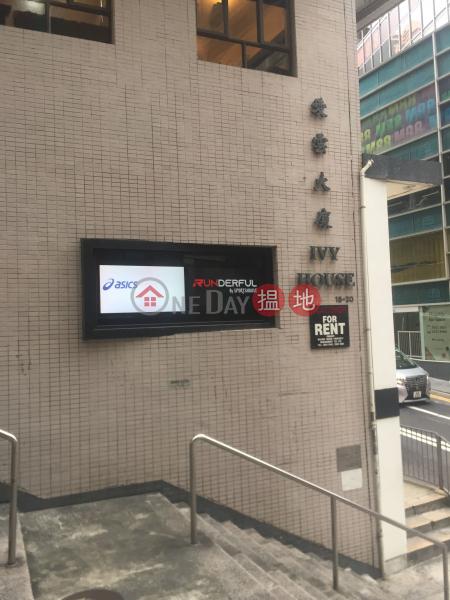 愛雲大廈 (IVY House) 中環|搵地(OneDay)(3)