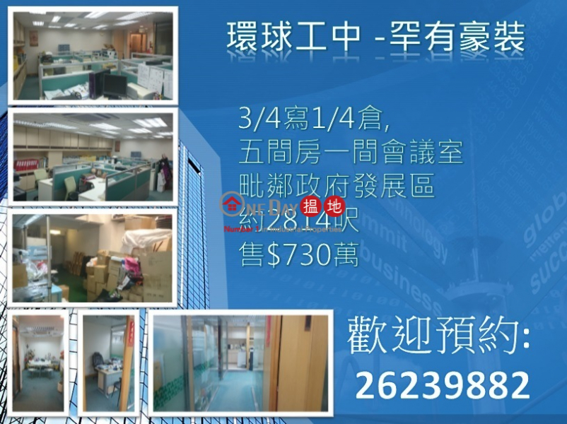 World-wide Industrial Centre, World-wide Industrial Centre 環球工業中心 Sales Listings | Sha Tin (charl-02084)
