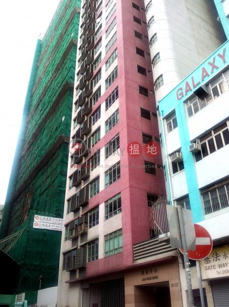 萬昌中心 (Max Trade Centre) 新蒲崗|搵地(OneDay)(1)