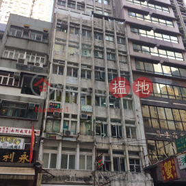 有成大廈,上環, 香港島
