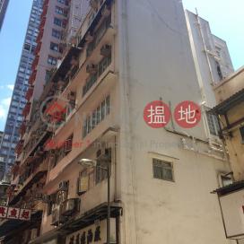 永桂樓,西營盤, 香港島