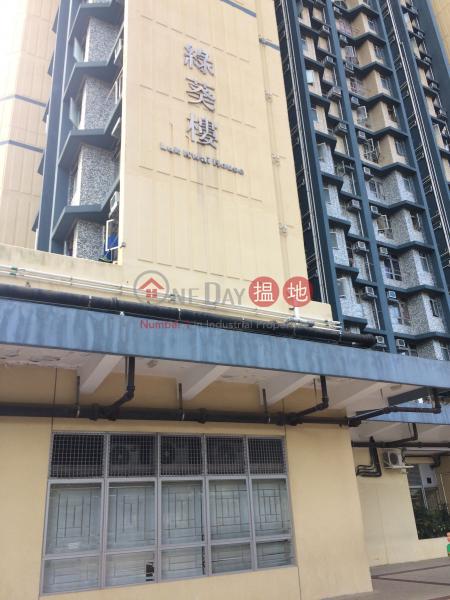 Luk Kwai House, Kwai Chung Estate (Luk Kwai House, Kwai Chung Estate) Kwai Chung|搵地(OneDay)(3)