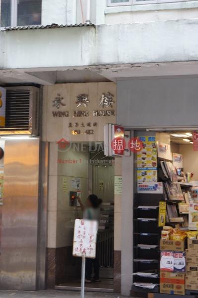 Wing Hing House (Wing Hing House) Shek Tong Tsui 搵地(OneDay)(3)