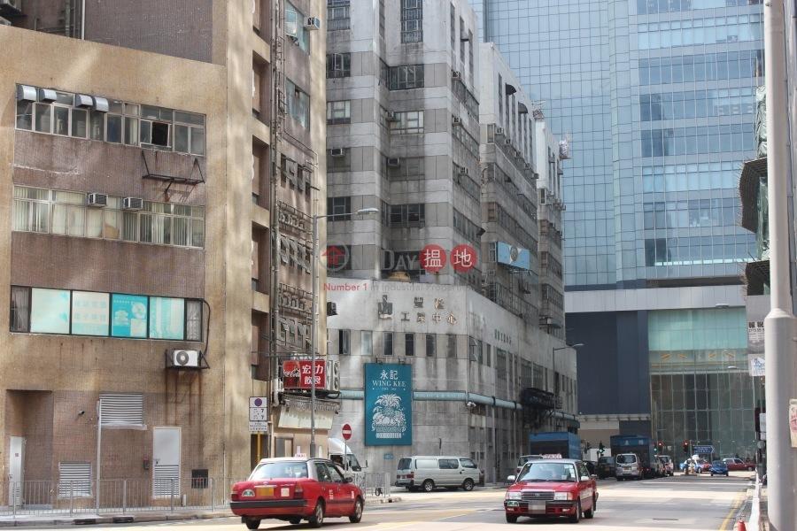 Hang Ngai Jewellery Centre (Hang Ngai Jewellery Centre) Hung Hom|搵地(OneDay)(5)