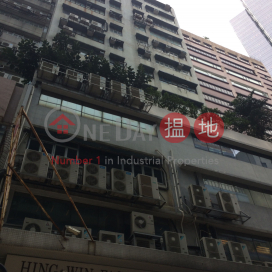 Hing Win Factory Building,Kwun Tong, Kowloon