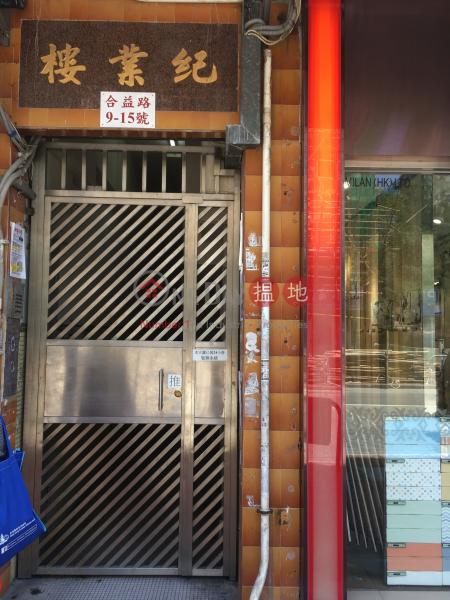Kei Yip Building (Kei Yip Building) Yuen Long|搵地(OneDay)(2)