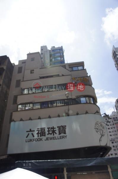 佐敦中心 (Jordan Centre) 佐敦|搵地(OneDay)(1)