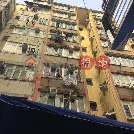 鴨寮街198號,深水埗, 九龍