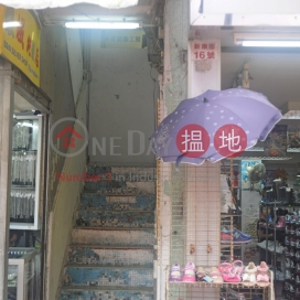 San Hong Street 16,Sheung Shui, New Territories
