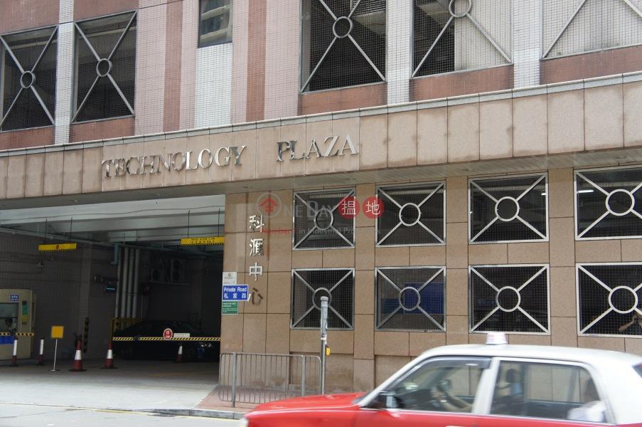Technology Plaza (Technology Plaza ) Quarry Bay|搵地(OneDay)(5)