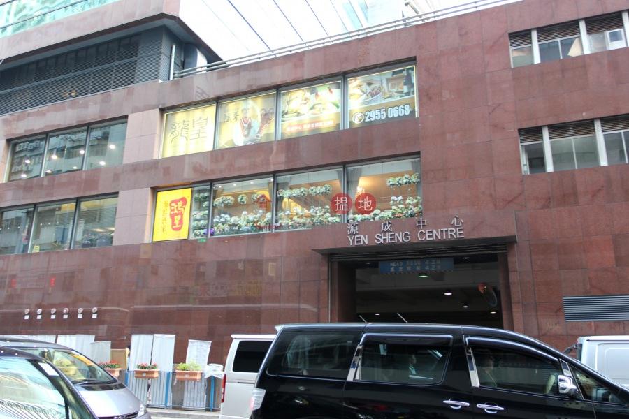 源成中心(源成大廈) (Yen Sheng Centre) 觀塘|搵地(OneDay)(2)