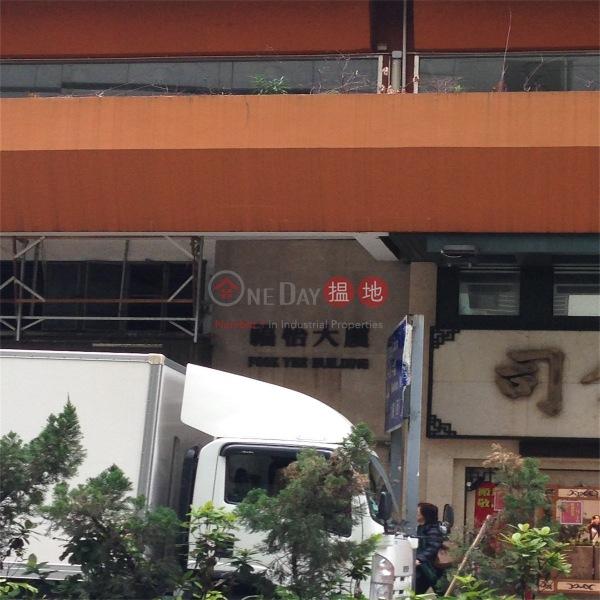 福怡大廈 (Fook Yee Building) 灣仔|搵地(OneDay)(2)