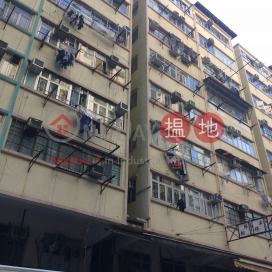 555 Fuk Wing Street|福榮街555號
