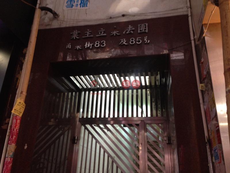 83-85 Tung Choi Street (83-85 Tung Choi Street ) Mong Kok|搵地(OneDay)(1)
