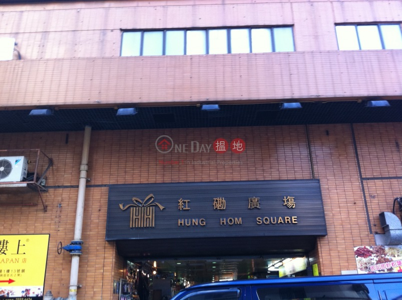Hung Hom Commercial Centre (Hung Hom Commercial Centre ) Hung Hom|搵地(OneDay)(3)