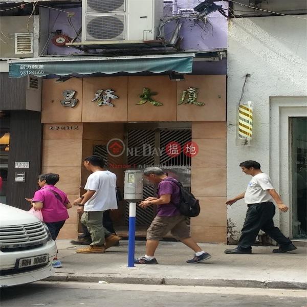 昌發大廈 (Cheong Fat Building) 葵涌|搵地(OneDay)(1)