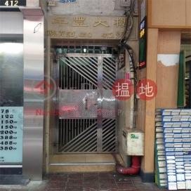 年豐大樓,灣仔, 香港島