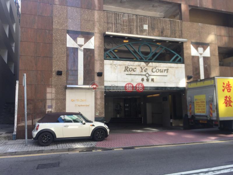 樂怡閣 (Roc Ye Court) 西半山|搵地(OneDay)(1)