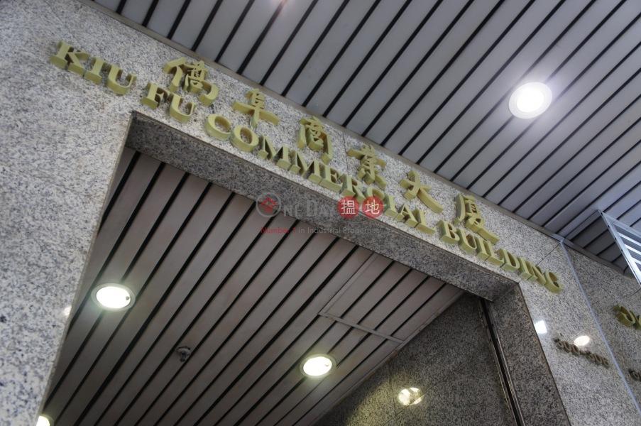 Kiu Fu Commercial Building (Kiu Fu Commercial Building) Wan Chai|搵地(OneDay)(4)
