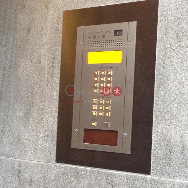 怡豐大廈 (Yee Fung Building) 跑馬地|搵地(OneDay)(4)