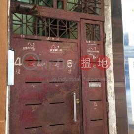 成安街4-6號/西灣河街116號,西灣河, 香港島