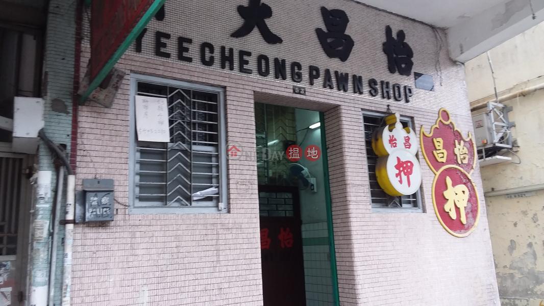 衍慶街53號 (53 Yin Hing Street) 新蒲崗|搵地(OneDay)(2)