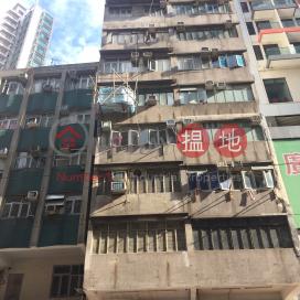 德輔道西120號,上環, 香港島
